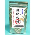 びわの種(焙煎品200g・約150粒)