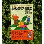 びわの葉パワー健康法