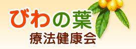 びわの葉やびわの種・温灸器の通販なら【びわの葉療法健康会】